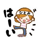 ♦ひとみ専用スタンプ♦③無難に使えるセット(個別スタンプ:11)