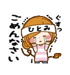 ♦ひとみ専用スタンプ♦③無難に使えるセット(個別スタンプ:24)