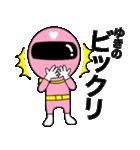 謎のももレンジャー【ゆきの】(個別スタンプ:17)