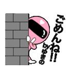 謎のももレンジャー【ゆきの】(個別スタンプ:30)