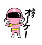 謎のももレンジャー【みのり】(個別スタンプ:3)