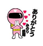 謎のももレンジャー【みのり】(個別スタンプ:5)