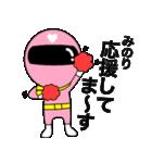 謎のももレンジャー【みのり】(個別スタンプ:11)