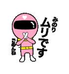 謎のももレンジャー【みのり】(個別スタンプ:15)