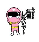 謎のももレンジャー【みのり】(個別スタンプ:33)