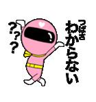 謎のももレンジャー【つばさ】(個別スタンプ:23)