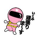 謎のももレンジャー【いくみ】(個別スタンプ:12)