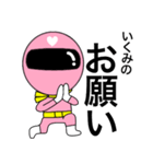 謎のももレンジャー【いくみ】(個別スタンプ:18)