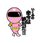 謎のももレンジャー【いくみ】(個別スタンプ:32)