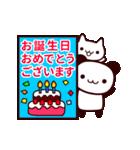 【動く♪お誕生日】おめでとう&日常セット(個別スタンプ:09)