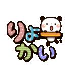 ぱんちゃんのでか文字(個別スタンプ:01)