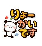 ぱんちゃんのでか文字(個別スタンプ:03)