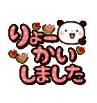 ぱんちゃんのでか文字(個別スタンプ:04)