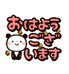 ぱんちゃんのでか文字(個別スタンプ:17)