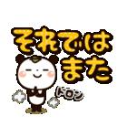 ぱんちゃんのでか文字(個別スタンプ:23)