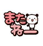 ぱんちゃんのでか文字(個別スタンプ:24)