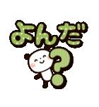 ぱんちゃんのでか文字(個別スタンプ:26)