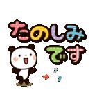 ぱんちゃんのでか文字(個別スタンプ:32)