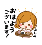 ♦よしみ専用スタンプ♦③無難に使えるセット(個別スタンプ:02)
