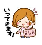 ♦よしみ専用スタンプ♦③無難に使えるセット(個別スタンプ:04)