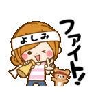 ♦よしみ専用スタンプ♦③無難に使えるセット(個別スタンプ:07)