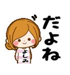 ♦よしみ専用スタンプ♦③無難に使えるセット(個別スタンプ:13)