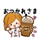 ♦よしみ専用スタンプ♦③無難に使えるセット(個別スタンプ:17)