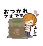 ♦よしみ専用スタンプ♦③無難に使えるセット(個別スタンプ:18)