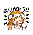 ♦よしみ専用スタンプ♦③無難に使えるセット(個別スタンプ:21)