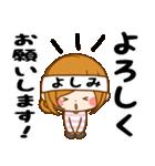 ♦よしみ専用スタンプ♦③無難に使えるセット(個別スタンプ:23)