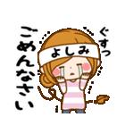♦よしみ専用スタンプ♦③無難に使えるセット(個別スタンプ:24)