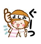♦よしみ専用スタンプ♦③無難に使えるセット(個別スタンプ:25)