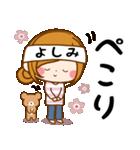 ♦よしみ専用スタンプ♦③無難に使えるセット(個別スタンプ:29)