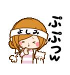 ♦よしみ専用スタンプ♦③無難に使えるセット(個別スタンプ:31)
