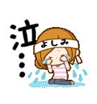 ♦よしみ専用スタンプ♦③無難に使えるセット(個別スタンプ:33)