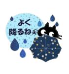 黒ねこの夏便り(個別スタンプ:17)
