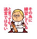 うつろめ女子・野球編(個別スタンプ:18)