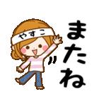 ♦やすこ専用スタンプ♦③無難に使えるセット(個別スタンプ:37)
