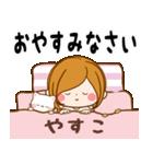♦やすこ専用スタンプ♦③無難に使えるセット(個別スタンプ:40)