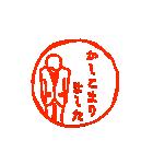 モニョハンコ【敬語男性編】(個別スタンプ:2)