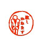 モニョハンコ【敬語男性編】(個別スタンプ:6)