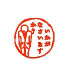モニョハンコ【敬語男性編】(個別スタンプ:11)