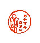 モニョハンコ【敬語男性編】(個別スタンプ:15)