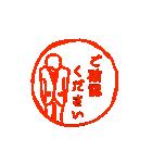 モニョハンコ【敬語男性編】(個別スタンプ:21)