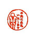 モニョハンコ【敬語男性編】(個別スタンプ:23)
