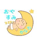 かなたくん(赤ちゃん)専用のスタンプ(個別スタンプ:4)
