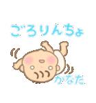 かなたくん(赤ちゃん)専用のスタンプ(個別スタンプ:14)