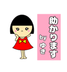 名前スタンプ♡【ゆき】(個別スタンプ:21)