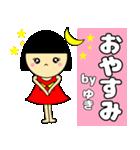 名前スタンプ♡【ゆき】(個別スタンプ:36)