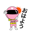 謎のももレンジャー【みゆ】(個別スタンプ:1)